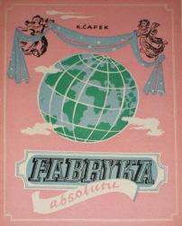 Fabryka absolutu (1947) - okładka